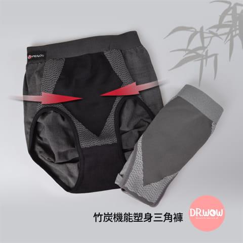 【DR.WOW】竹炭機能塑身三角褲 0