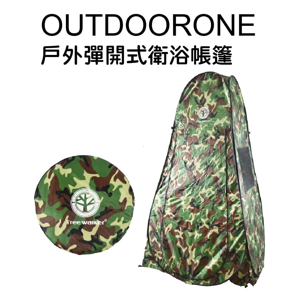 【OUTDOORONE】戶外彈開式衛浴帳篷 露營登山休閒更衣帳篷 0
