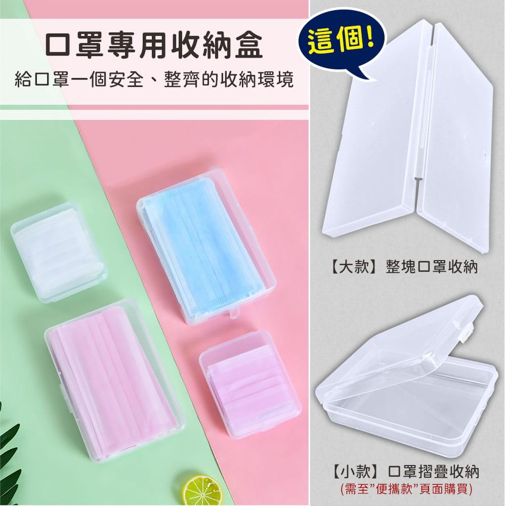 口罩透明防污收納盒-收納款 2