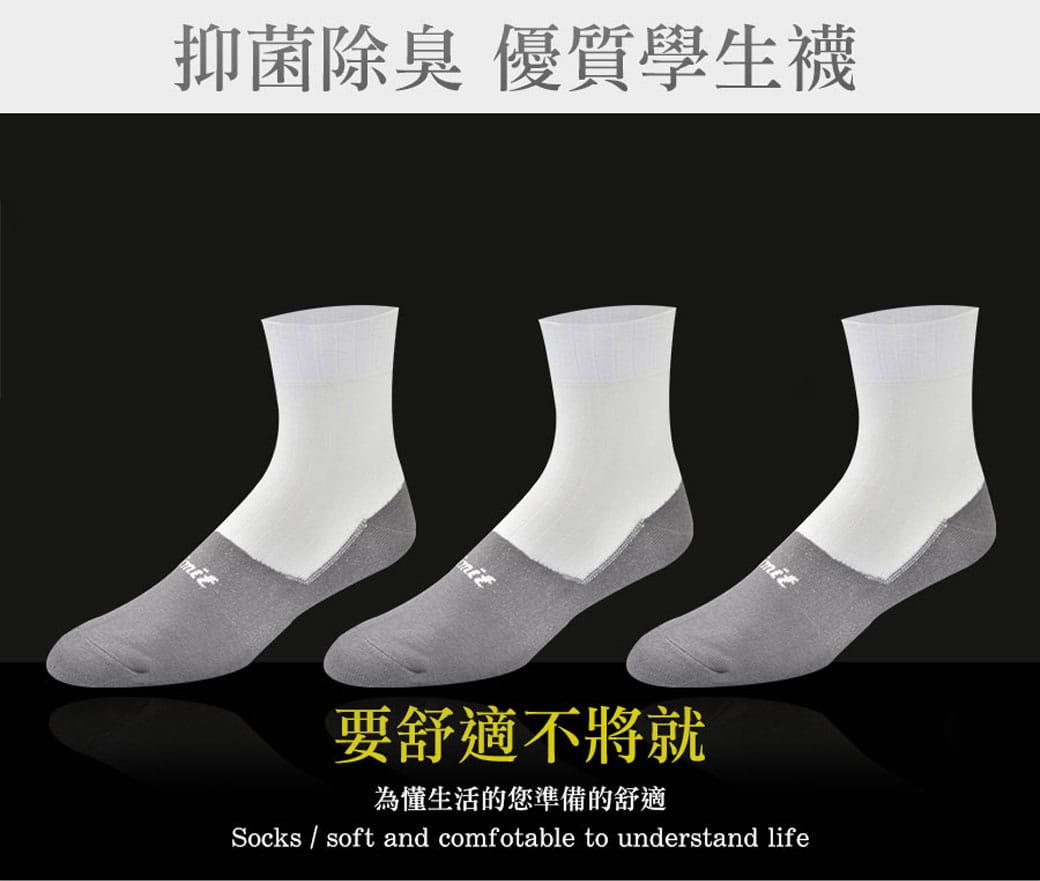 【力美特機能襪】優質學生襪(白灰) 2