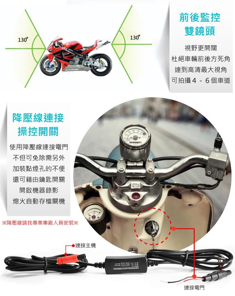 【勝利者】1080P防水雙鏡頭機車行車紀錄器 7