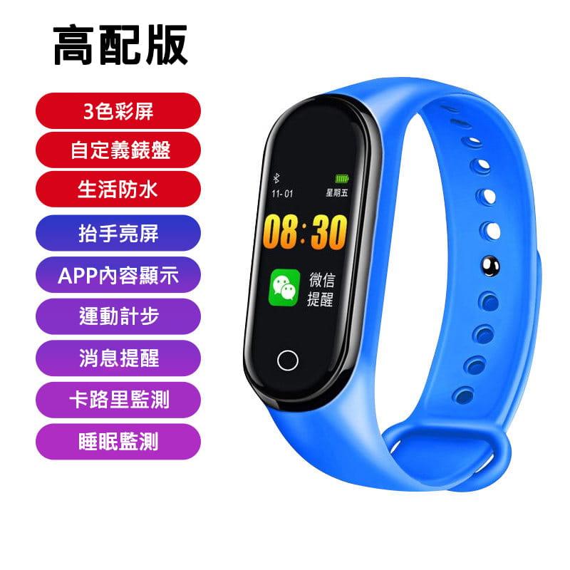 智能手環手表運動計步器男女學生防水電子情侶手環5代多功能適用小米4蘋果oppo華為手機 3