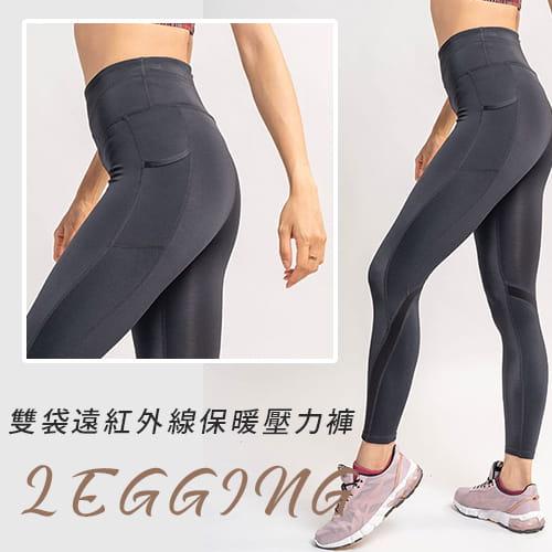 【Attis亞特司】雙袋遠紅外線保暖壓力褲 0
