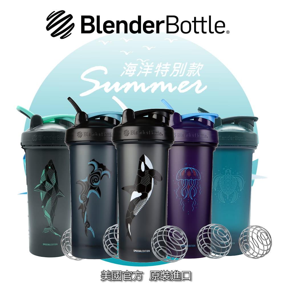 【Blender Bottle】Classic系列|V2|限量搖搖杯|28oz|每月新色更新 1