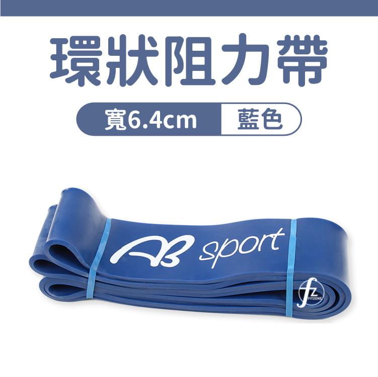 【ABSport】寬6.4cm阻力帶(60~150LB)/乳膠阻力繩/彼拉提斯帶/手足運動拉力 0