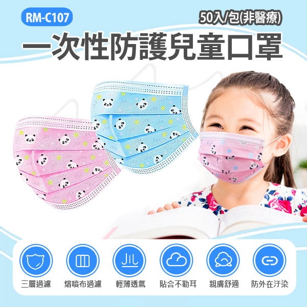 RM-C107一次性防護兒童口罩 50入/包