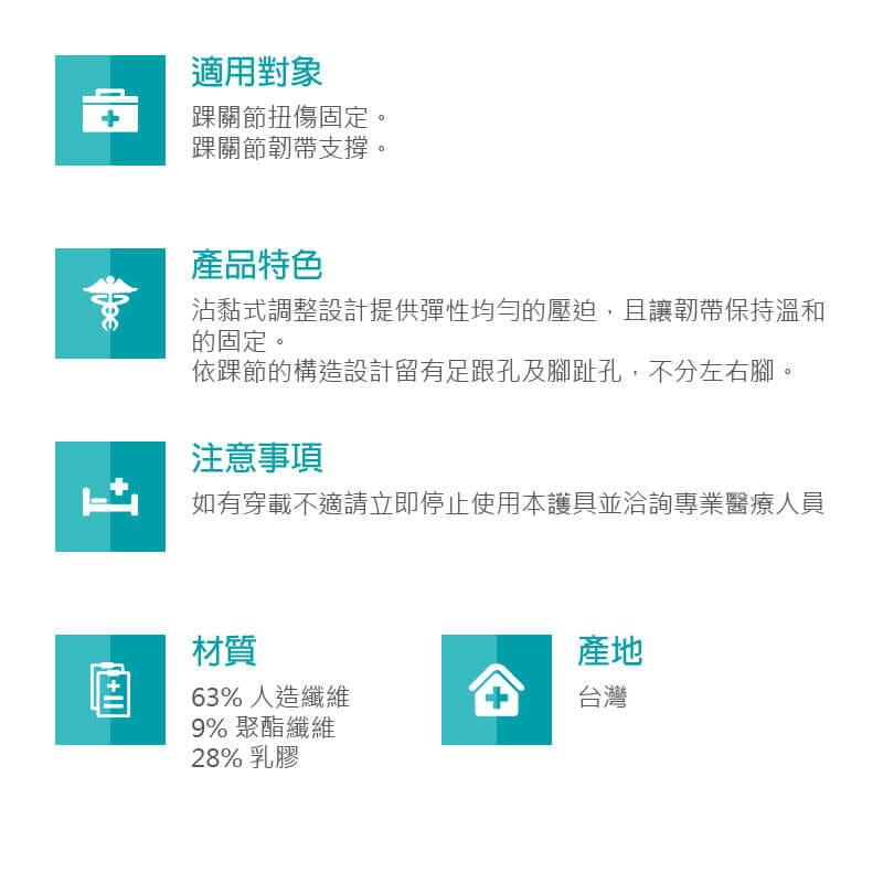 【居家醫療護具】【THC】踝關節支撐套/ 沾黏式醫療護踝 2