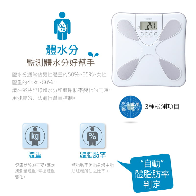 TANITA UM-050魔幻水滴3合1體脂肪計 2