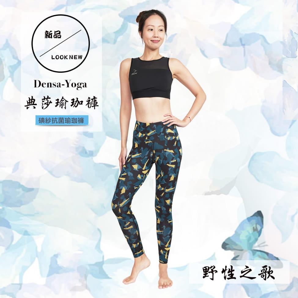 【ELASTI】典莎瑜珈褲(碘紗抗菌除臭機能)-野性之歌 0