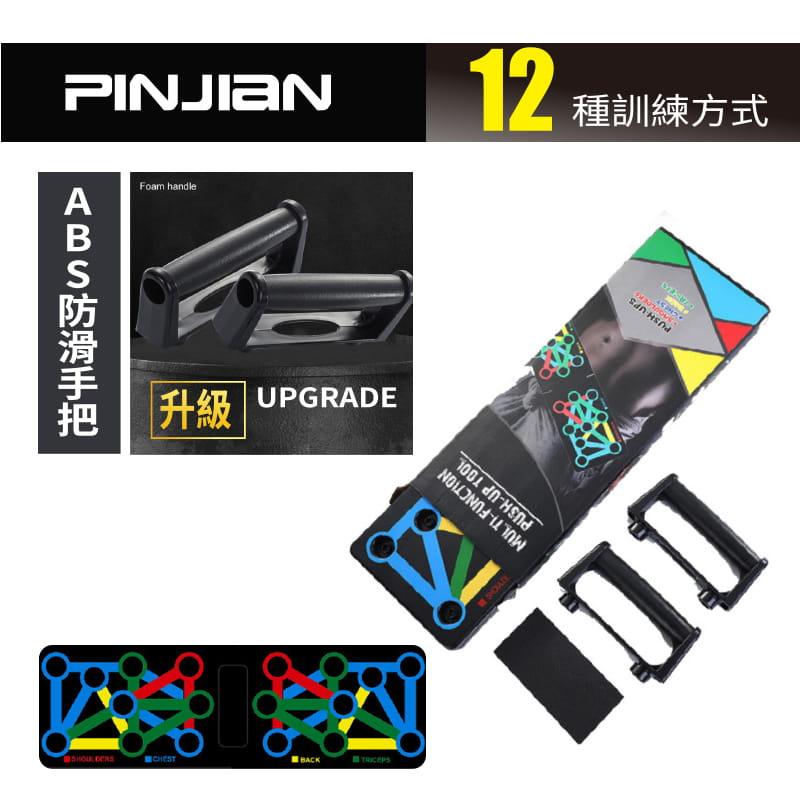 【 PINJIAN】多功能俯卧撑板 胸肌健身器材 健身 胸肌訓練 8
