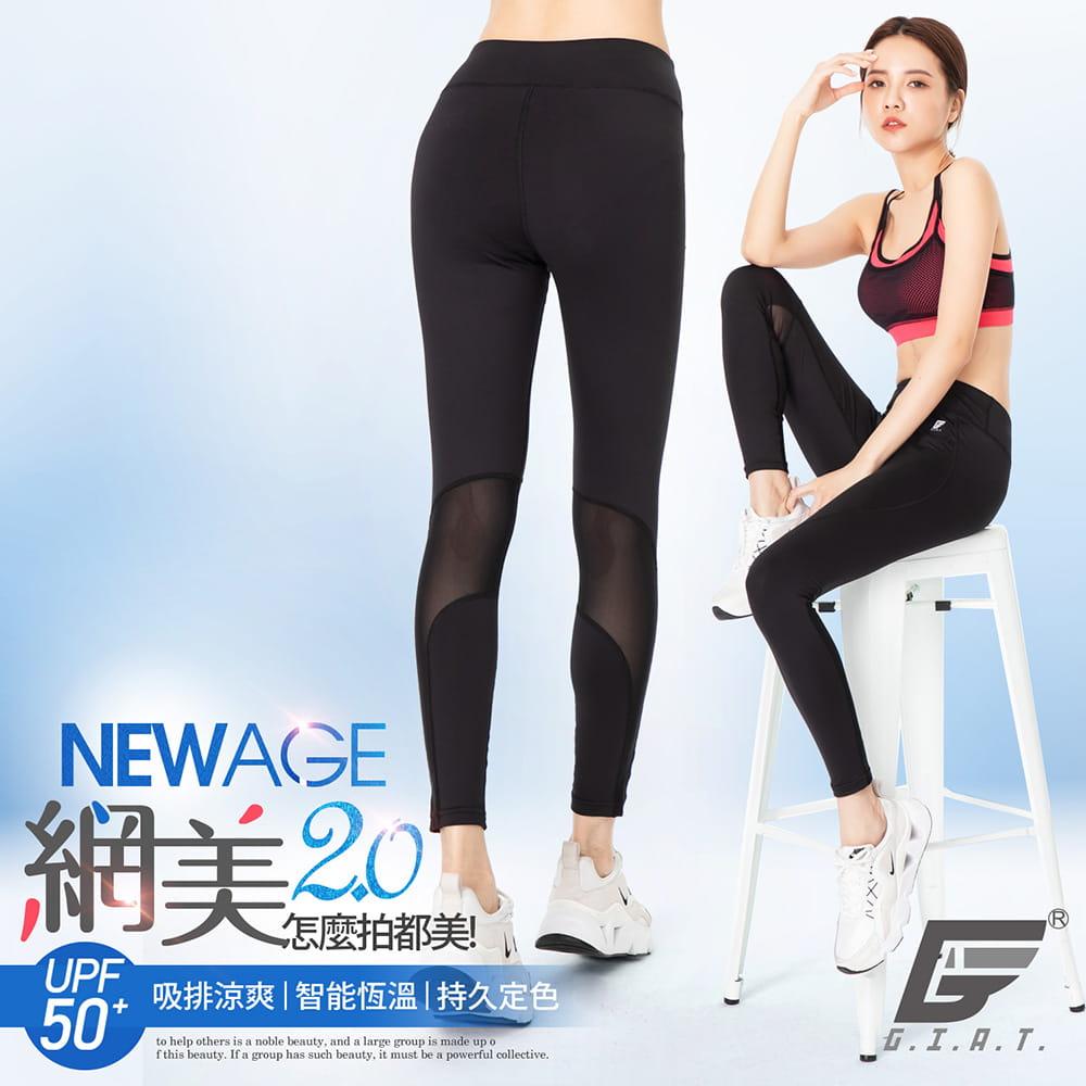 【GIAT】台灣製UV排汗機能壓力褲(網美2.0升級款) 0