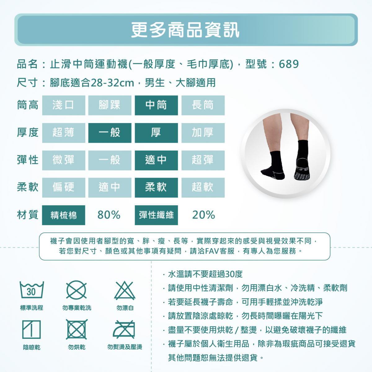 【FAV】防滑運動襪 5