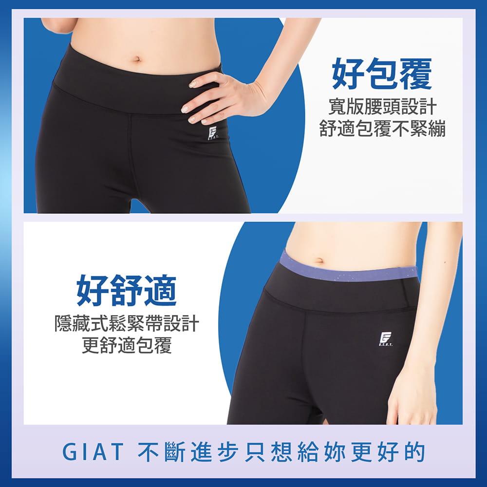【GIAT】台灣製UV排汗機能壓力褲(芭蕾女伶款) 11