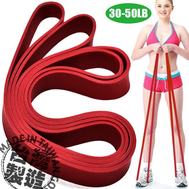 台灣製造50磅大環狀彈力帶 (LATEX乳膠阻力繩.手足阻力帶運動拉力帶.彈力繩) 0