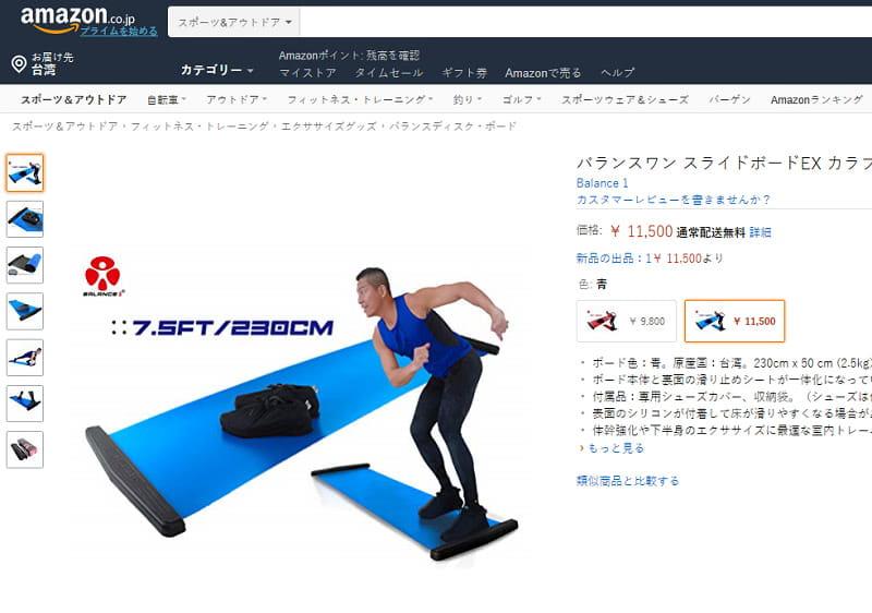 【BALANCE 1】橫向核心肌群訓練 滑步器豪華版230cm 10