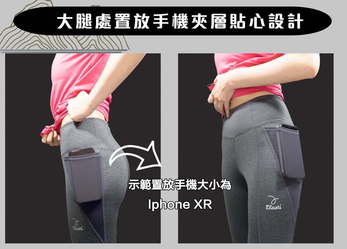 【ELASTI】美姿健身褲(配置手機口袋夾層壓力褲) 7