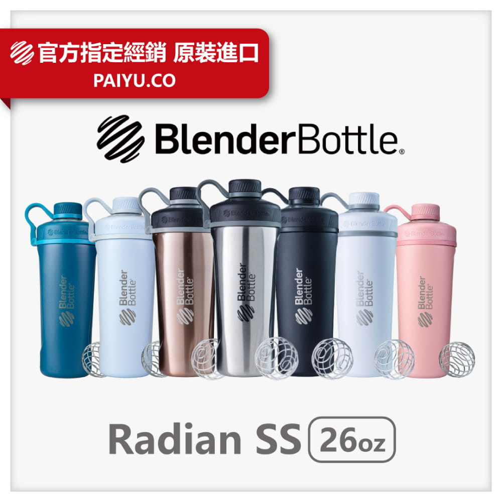 【Blender Bottle】Radian系列|雙壁不鏽鋼|時尚搖搖杯|26oz|7色 0
