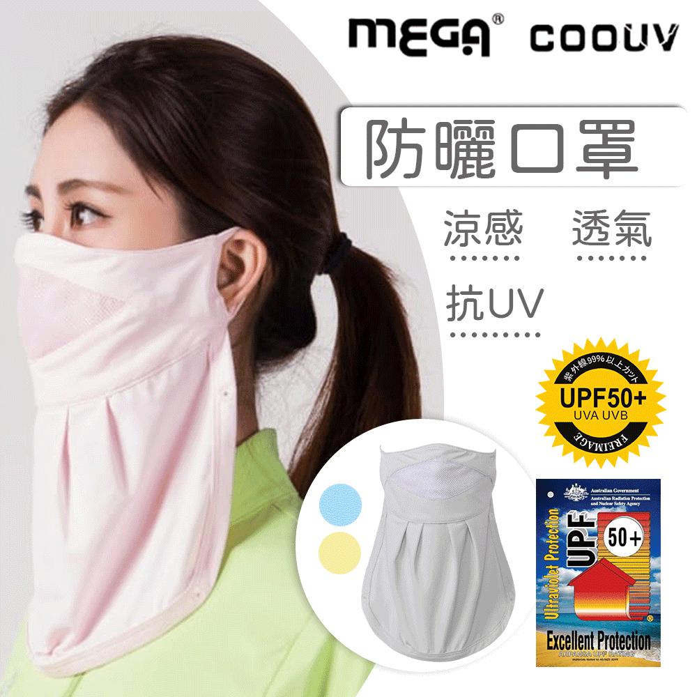 【MEGA COOUV】 防曬涼感護脖頸口罩 1