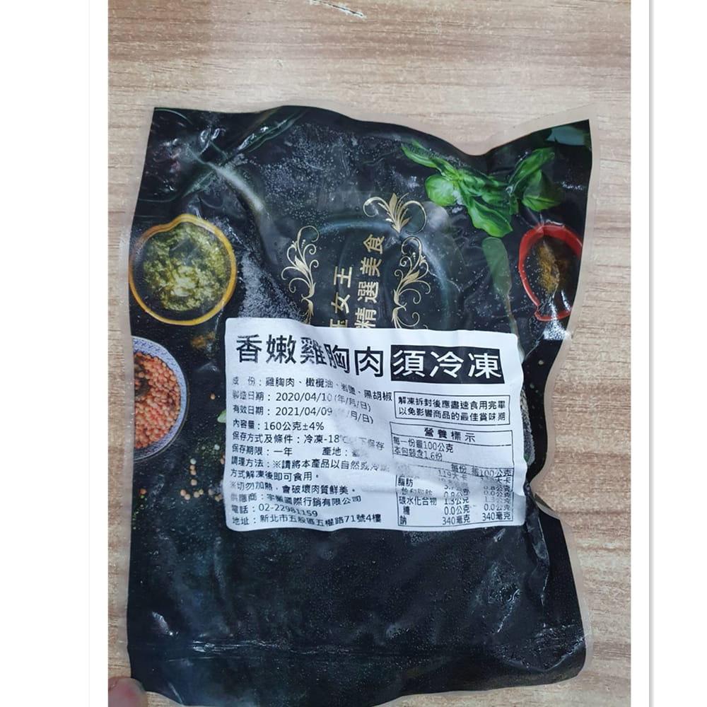【極鮮配】舒肥嫩雞胸肉-解凍即食-160G 4