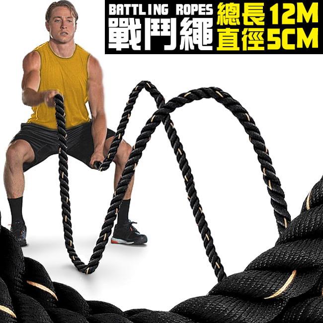 運動12公尺戰鬥繩(直徑5CM)   長12M戰繩大甩繩力量繩.戰鬥有氧繩健身粗繩.拔河繩子)
