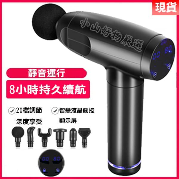 K3震動筋膜槍 【送6種按摩頭】USB充電 20段 按摩槍