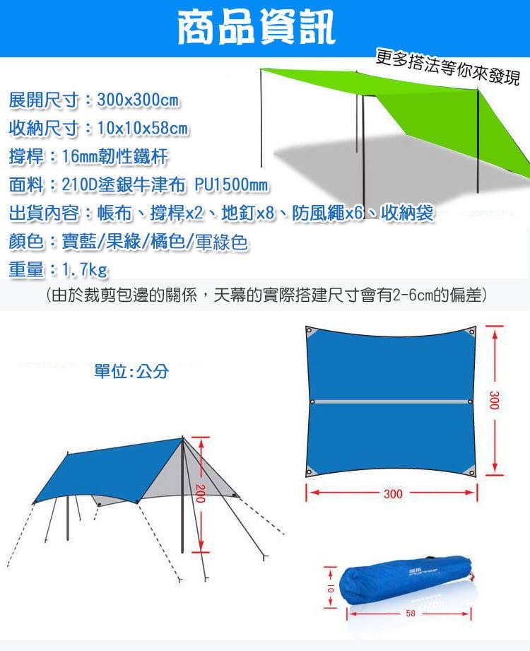 (300x300)防雨防曬天幕帳,抗UV 塗銀 4
