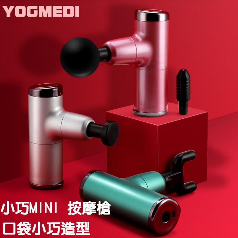 mini 迷你USB電動按摩槍多功能健身肌肉按摩槍mini口袋筋膜槍 0