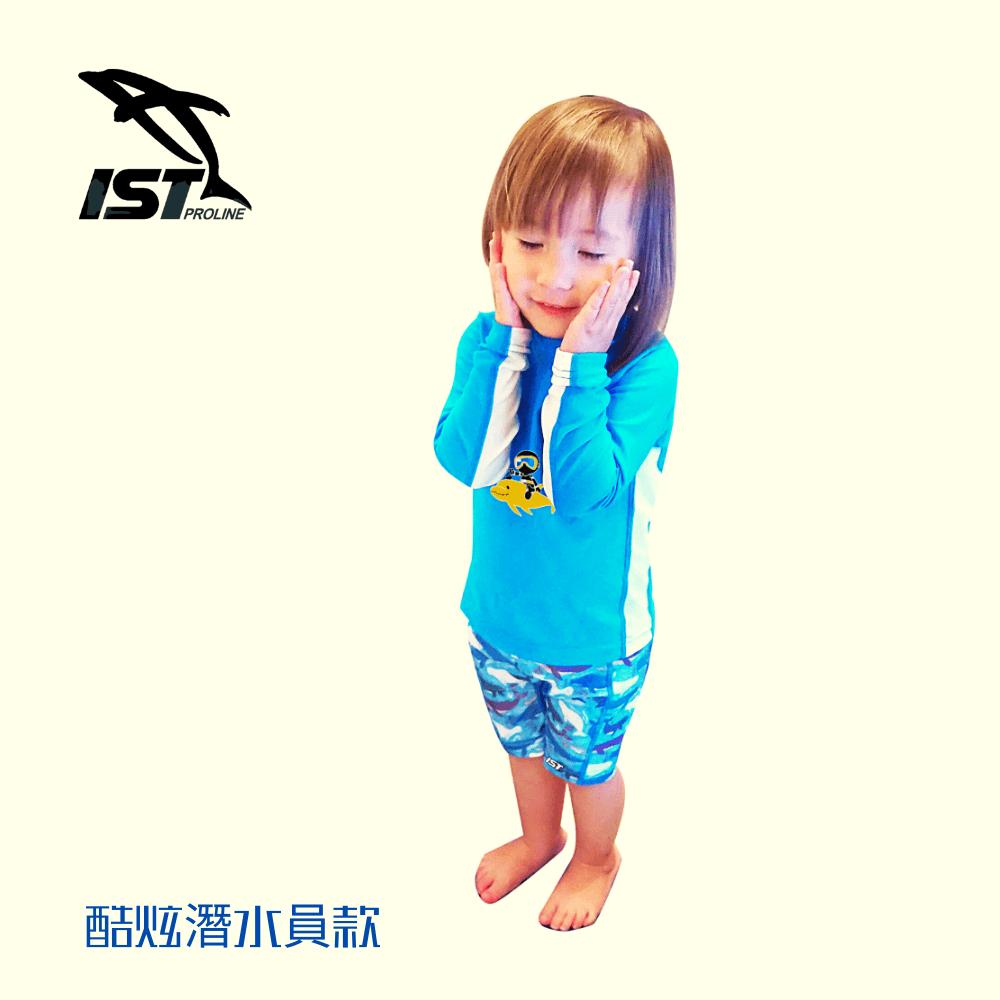 【IST】兒童成套防曬衣 3
