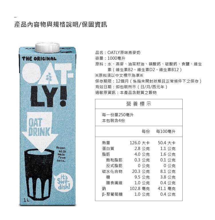 【Oatly】燕麥奶 植物奶領導品牌 1000ML/瓶 9