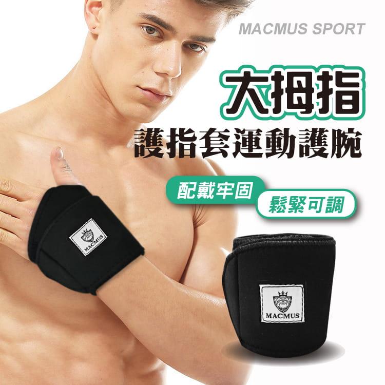 【MACMUS】一片式拇指運動護腕|保護手腕避免手腕大動作活動|隨時可清洗 9
