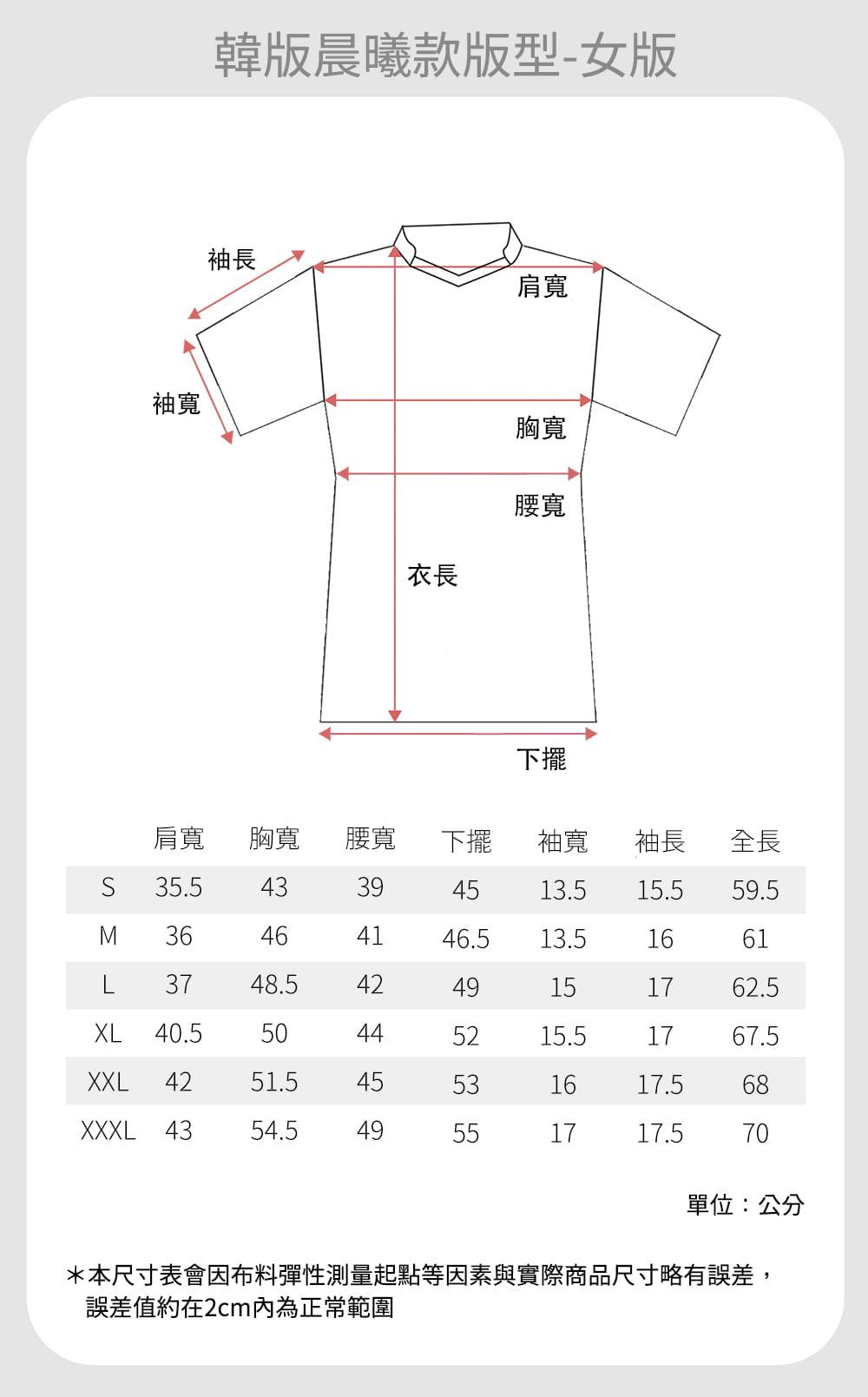 【JNICE】韓版晨曦羽球競技衫(女版)-白藍 8