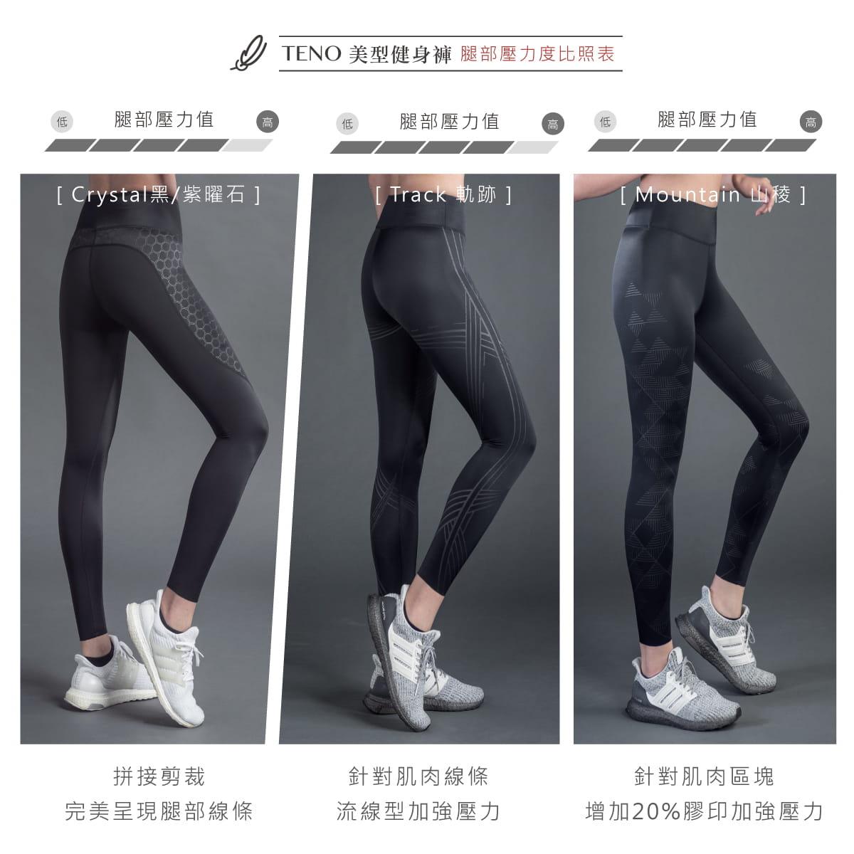 TENO超彈感美型健身褲-Mountain山稜 7