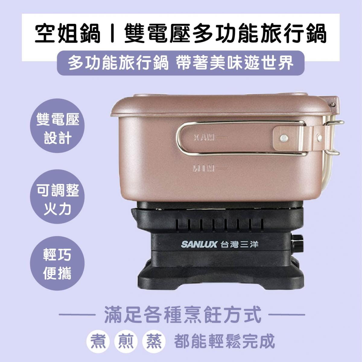 【台灣三洋】空姐鍋 雙電壓多功能旅行鍋