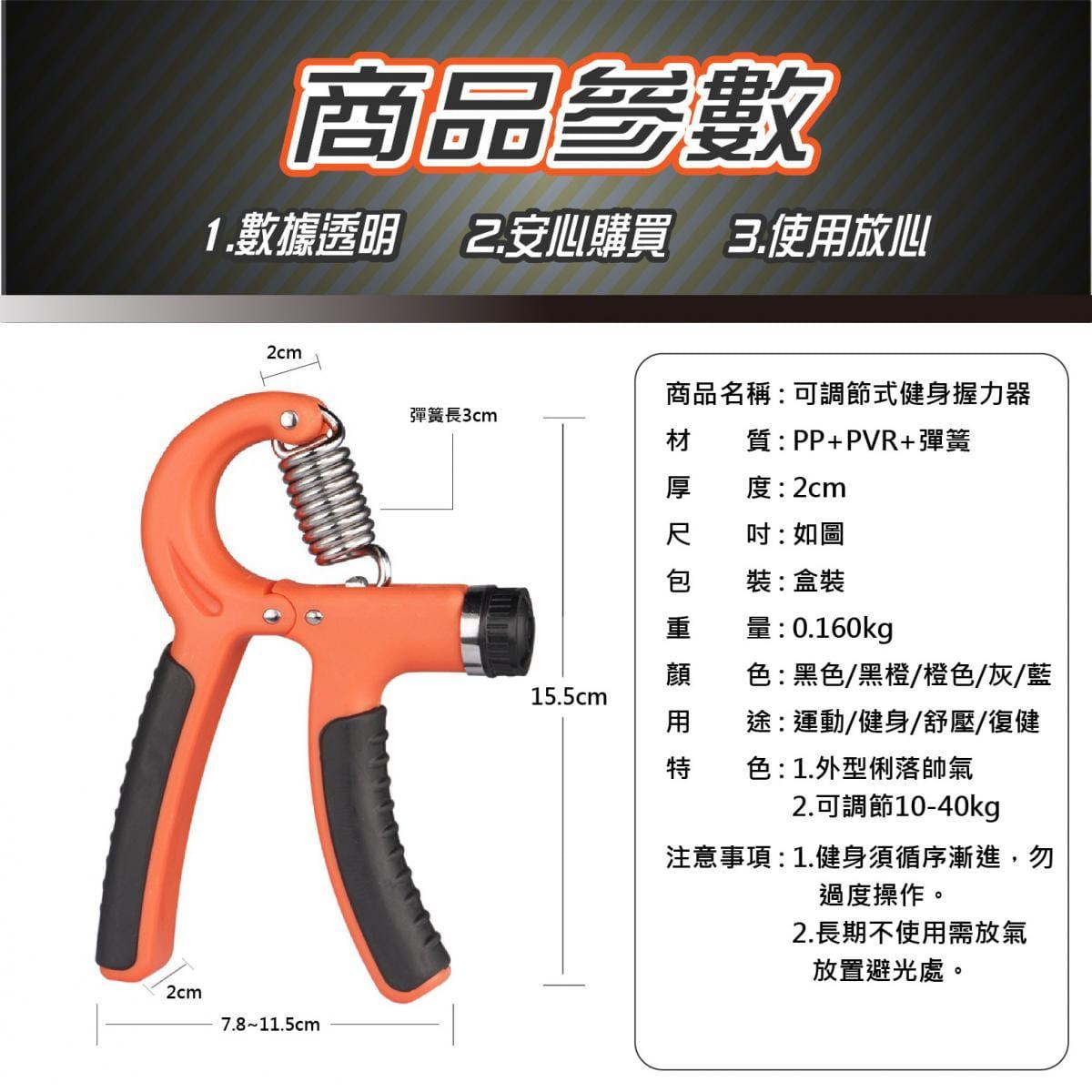可調節式 握力器10~40KG 握力 腕力 握力訓練器 手腕訓練 腕力器 健身器材 紓壓 增肌 8
