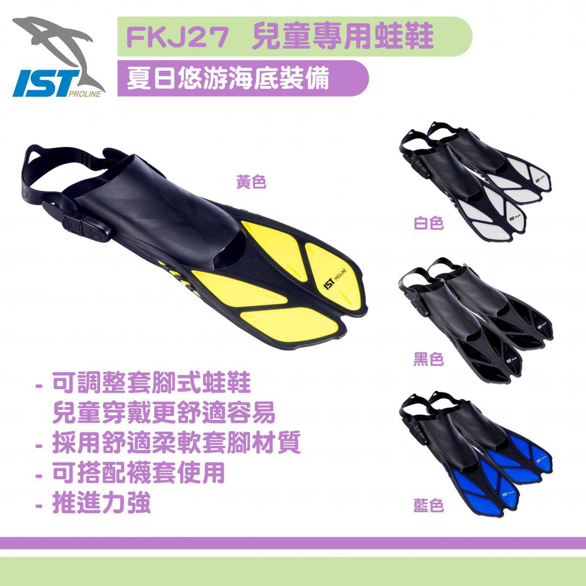 【IST】MIT 兒童浮潛蛙鞋 FKJ27 4