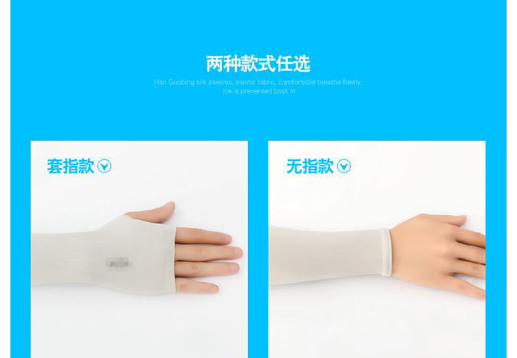 【JAR嚴選】男女通用款冰絲防曬彈力親膚袖套 6
