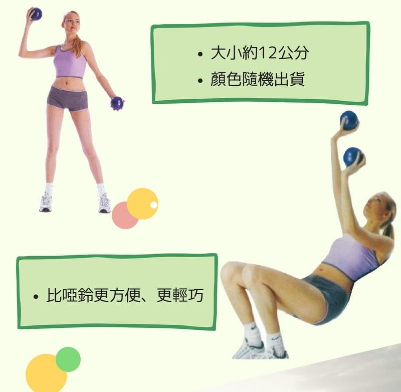 軟式力量訓練球-2磅 2