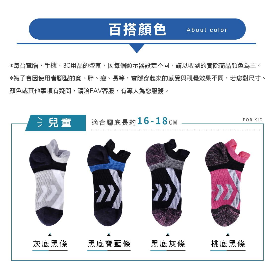 【FAV】足弓X型防護兒童運動襪(無止滑) 6