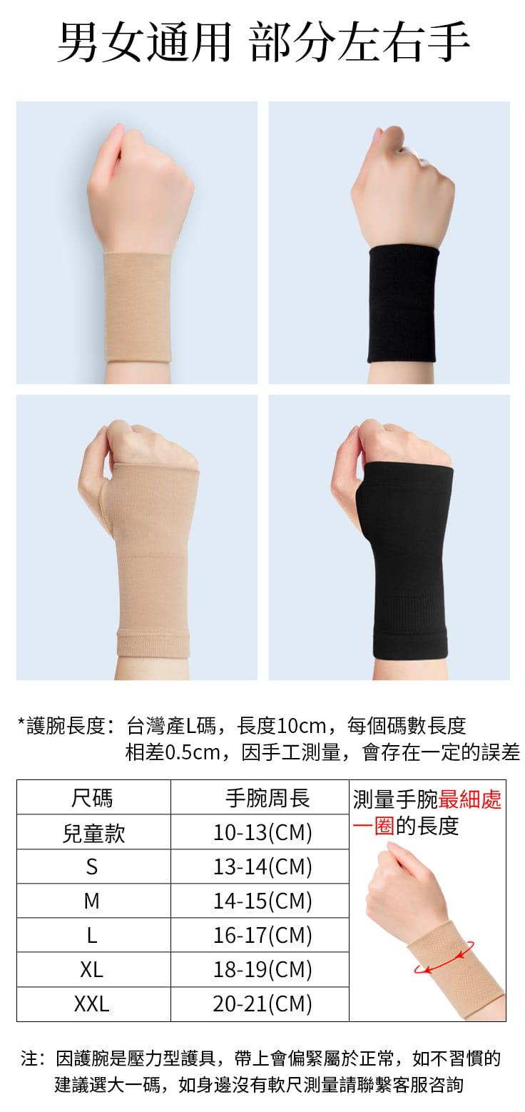 護腕女扭傷薄款腕帶保暖手腕腱鞘關節男運動ins潮手腕疼勞損護套 7
