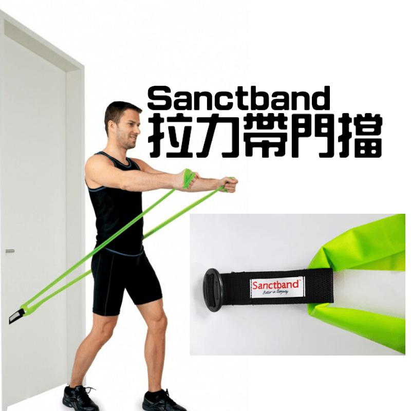 【Sanctband】拉力帶門擋 0