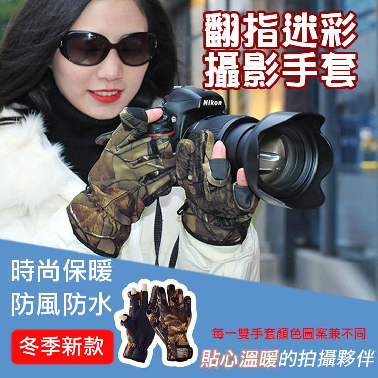 翻指迷彩攝影手套 0