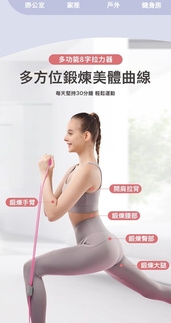 健身瑜珈拉伸八字彈力繩 4
