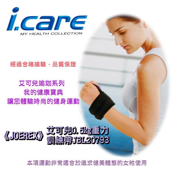i.Care 手腕重力訓練帶 2
