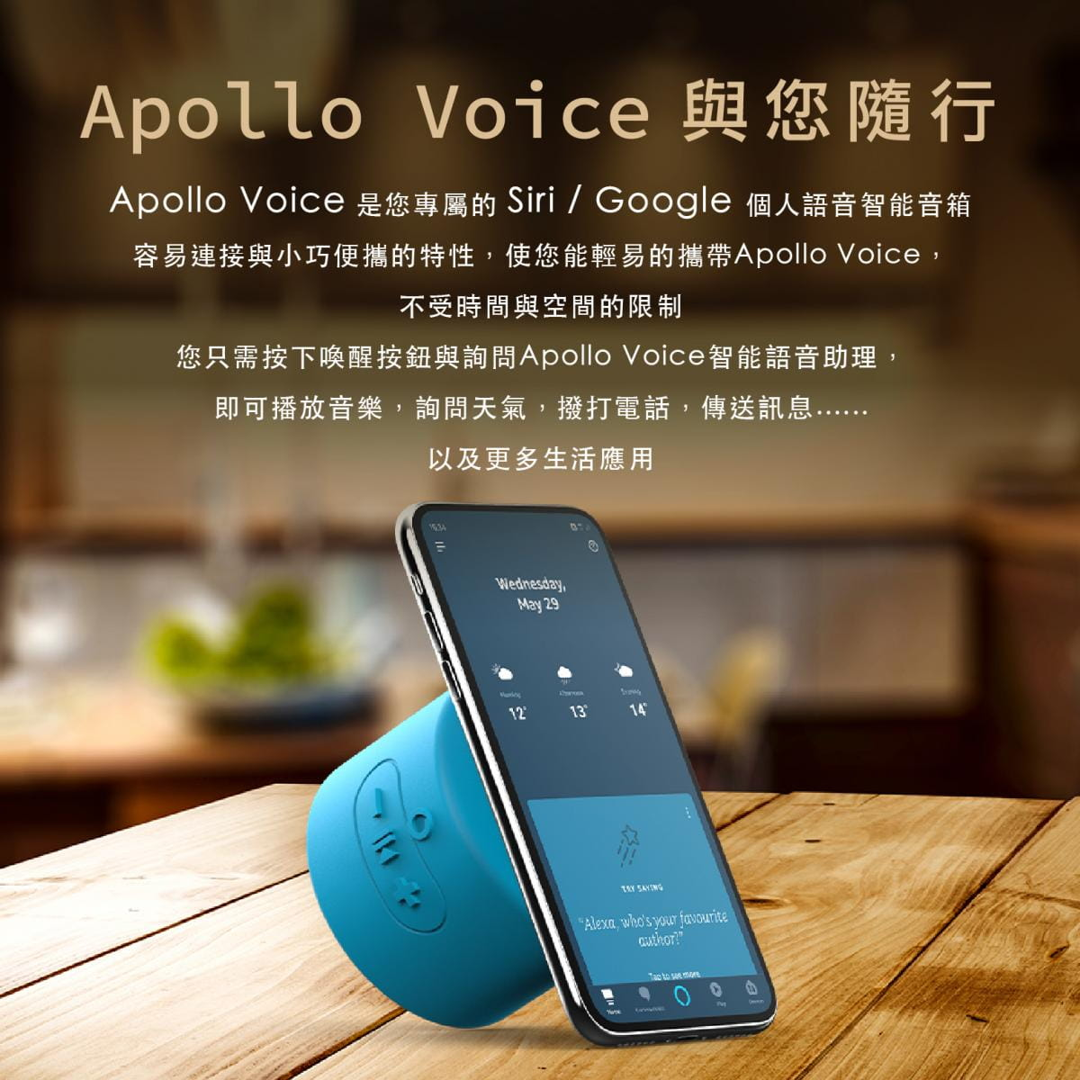 Addon Apollo Voice攜帶式Siri/Google藍芽智能音箱 2