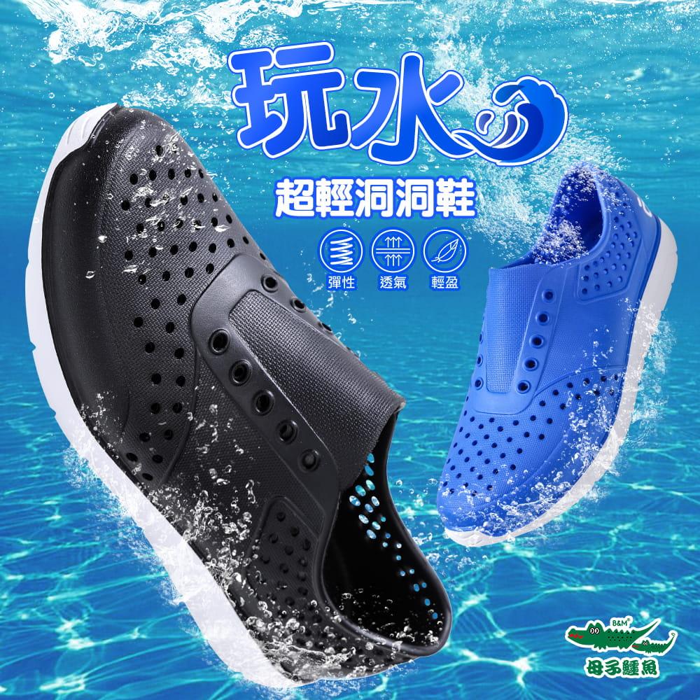 【母子鱷魚】 超輕玩水洞洞鞋 0