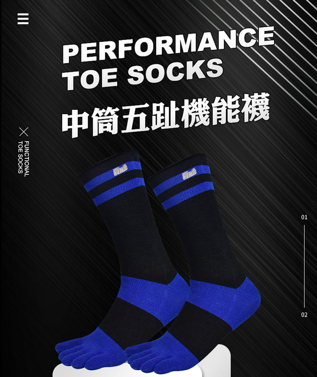 【力美特機能襪】中筒五趾機能襪(黑藍) 2
