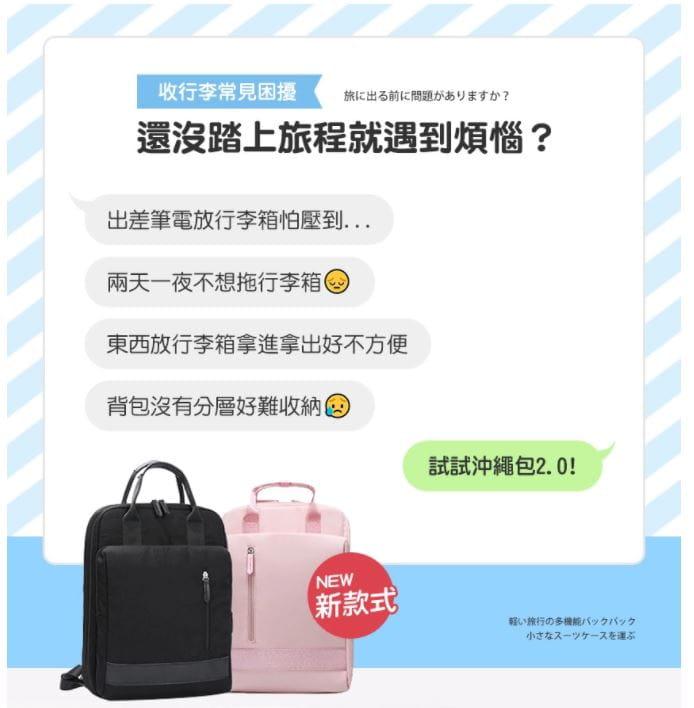 【好旅行】【沖繩包2代】輕旅行多功能後背包 1