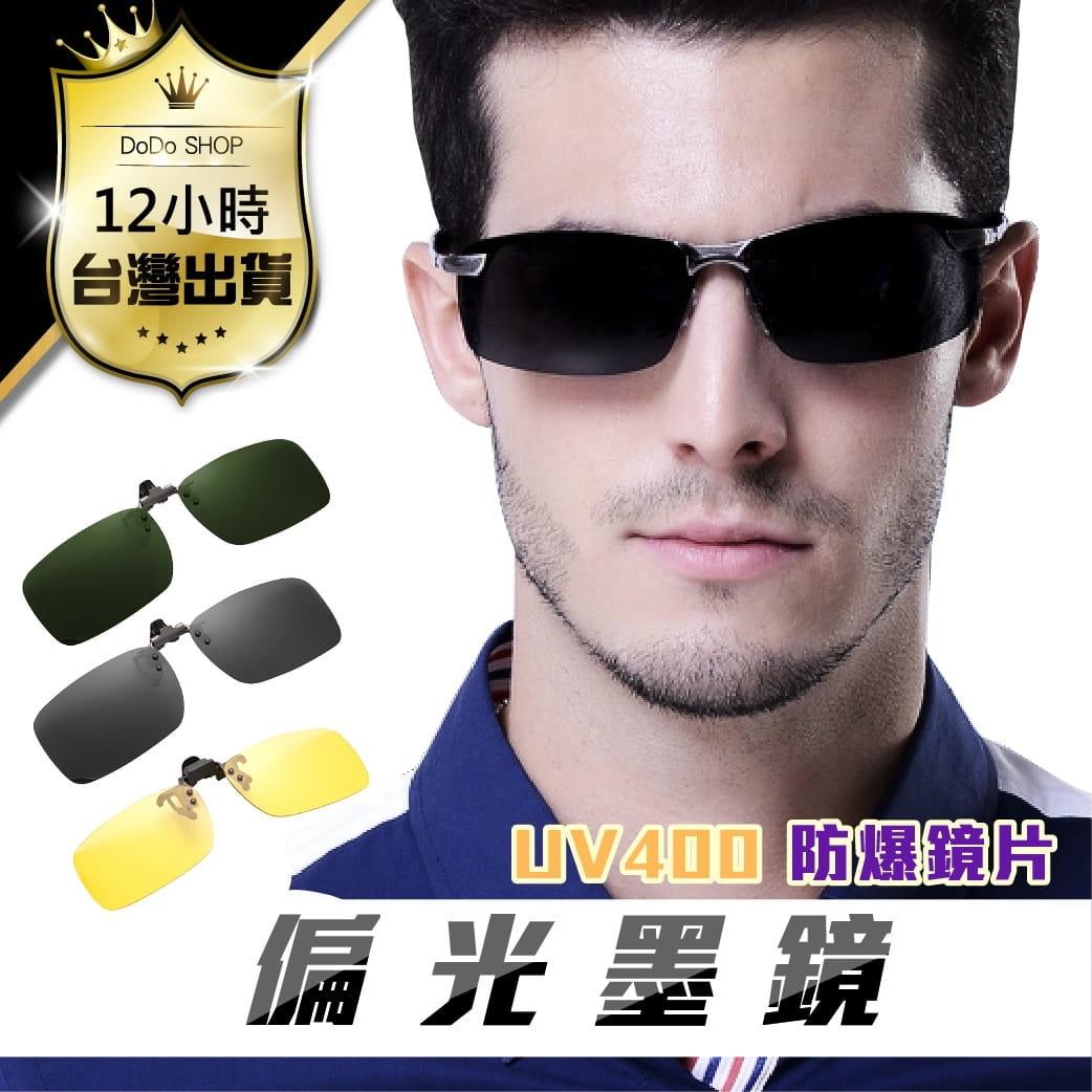 【抗紫外線UV400 偏光鏡片夾 安全防爆鏡片】太陽眼鏡夾 墨鏡夾 偏光眼鏡 偏光鏡片 0
