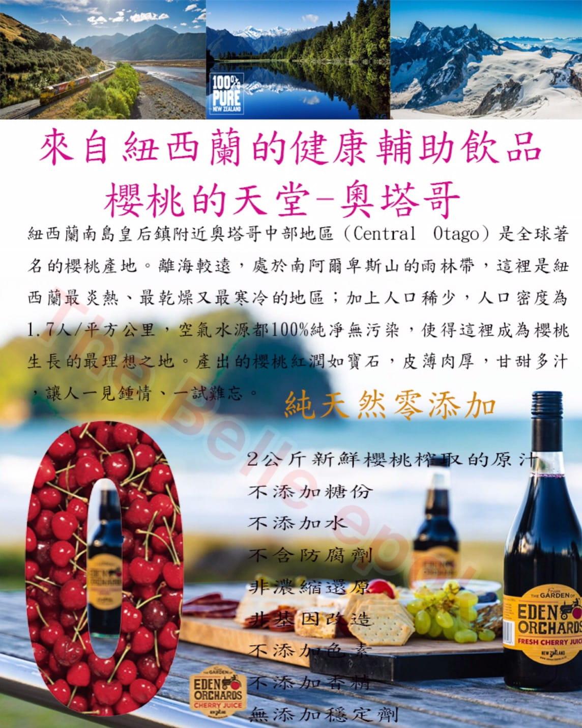 紐西蘭進口-伊甸莊園100%櫻桃汁,100%藍莓汁,綜合果汁 果汁飲料運動補給 夏天 養顏美容 9