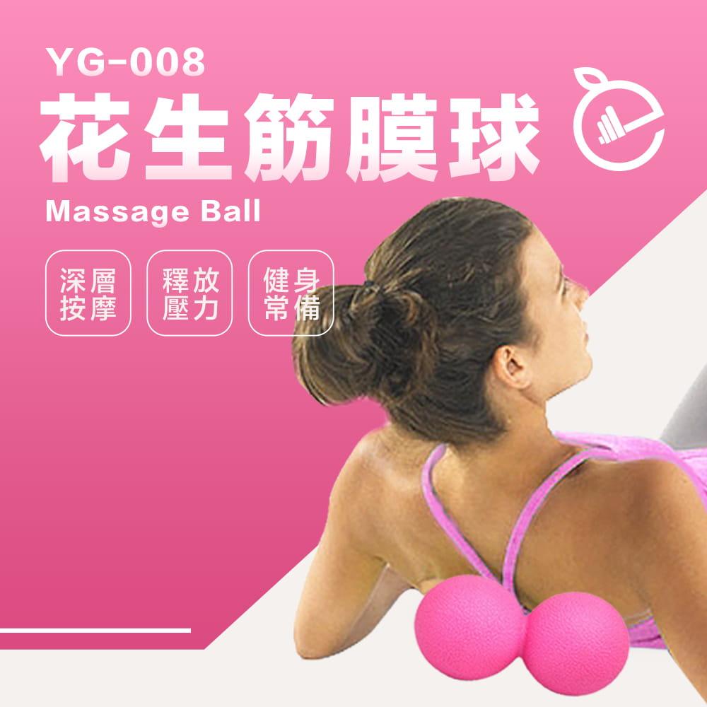 花生筋膜雙球◆按摩球 瑜珈球 花生球 穴位 健身房 握力球 紓壓 按摩 筋膜 皮拉提斯 復健 滾輪 0